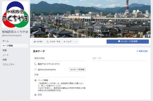 地域政党ふくちやまfacebookページ