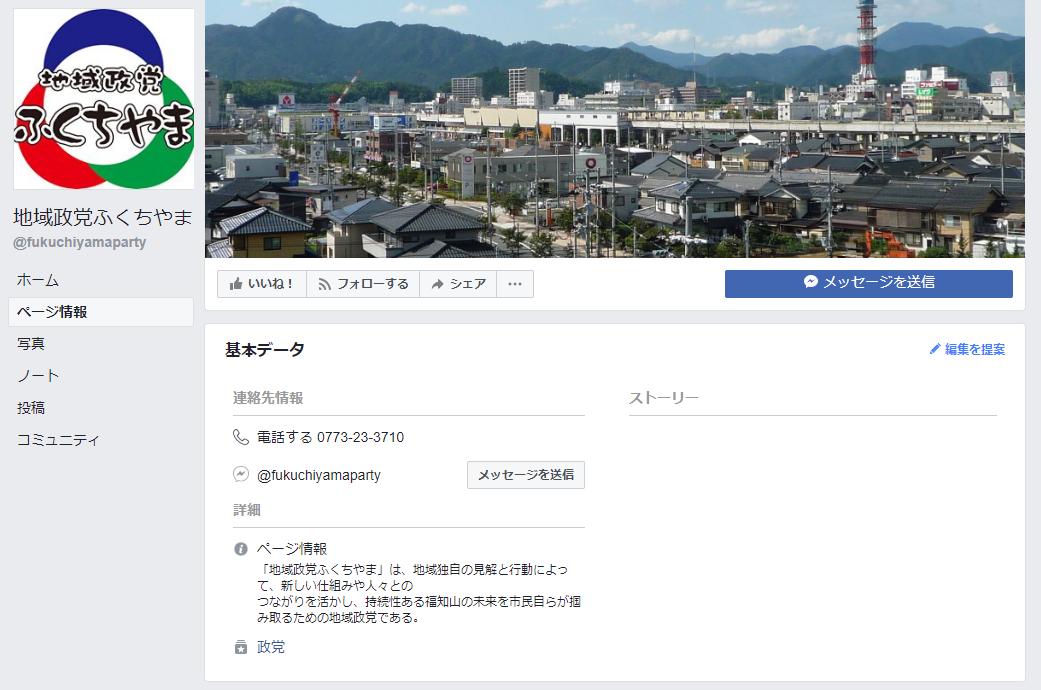 福知山市議会議員/地域政党ふくちやま 代表 荒川浩司