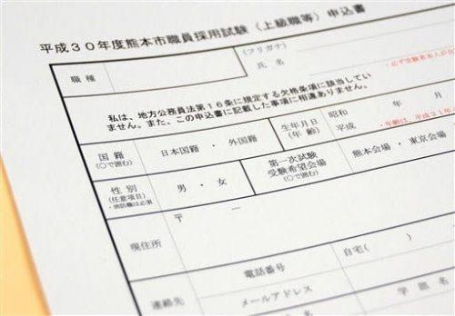 性別欄、廃止も検討 熊本市・申請書や届出書で