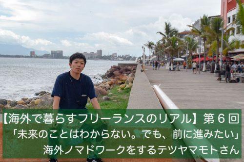 「未来のことはわからない。でも、前に進みたい」海外ノマドワークをするテツヤマモトさん