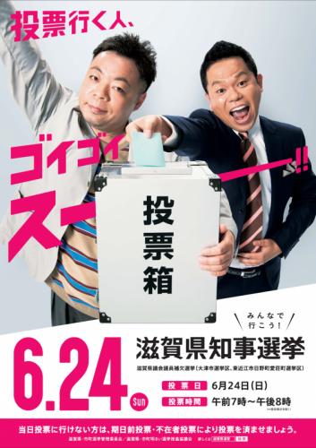 滋賀県知事選のポスター