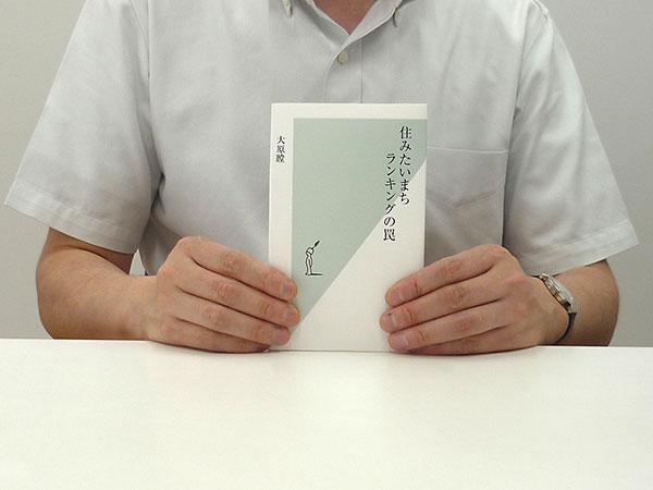 大原瞠氏と著書『住みたいまちランキングの罠』