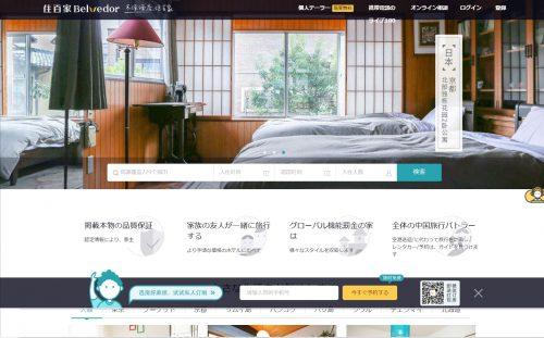 中国民泊サイト上場大手の住百家
