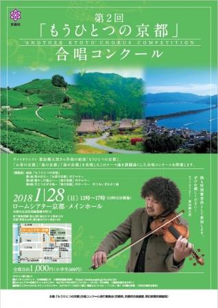 もうひとつの京都 合唱コンクール