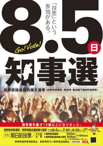 長野県知事選 啓発ポスター