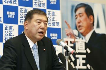石破氏、総裁選立候補を正式表明 「正直、公正」対立軸に