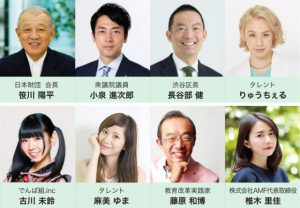 「SOCIAL INNOVATION WEEK SHIBUYA 2018」小泉進次郎氏ら登壇者続々決定!!