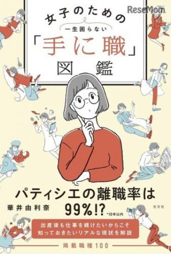 「働きやすい」にこだわった女子のための職業図鑑8/22発売