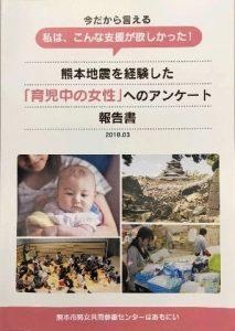 育児で避難所控え4割超 熊本市の「はあもにい」調査 「人前で授乳ストレス」「夜泣き、周囲に気兼…