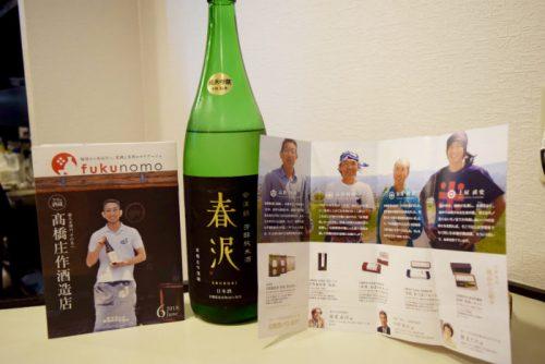 地元の日本酒の魅力を発信する『fukunomo』