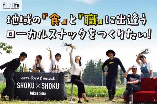 香織さんが手掛けた、SHOKU SHOKU FUKUSHIMAオープンに向けたクラウドファンディング用メインビジュアル