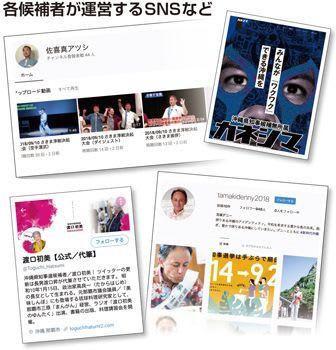 SNSで政策浸透 沖縄県知事選候補、ネット重視