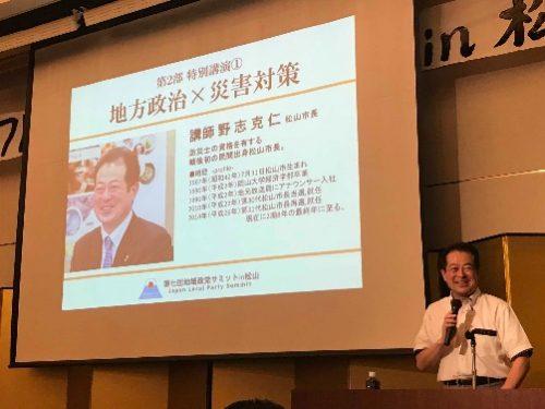 野志 松山市長の講演