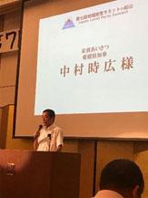 中村 愛媛県知事の講演