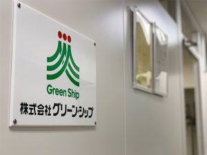 株式会社グリーンシップ