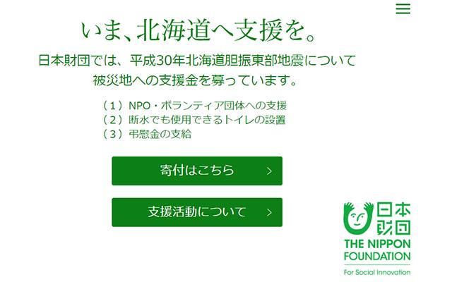 いま、北海道へ支援を。