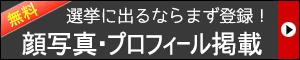 プロフィール掲載