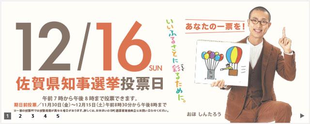 佐賀県知事選選挙