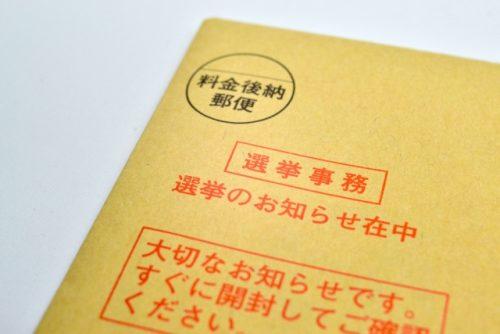 市議会 議員 選挙 高島
