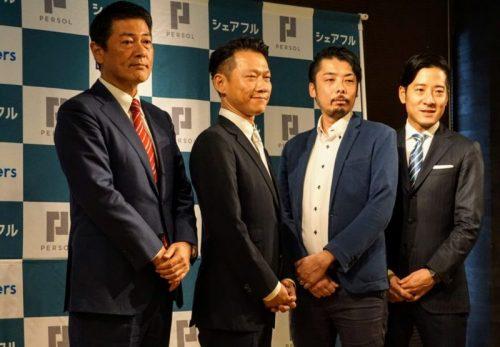 左からパーソルH高橋副社長、シェアフル大友社長、ランサーズ横井氏、ランサーズ秋好社長
