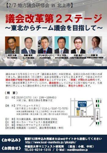 地方議会研修会in北上市「議会改革第2ステージ 東北からチーム議会を目指して」