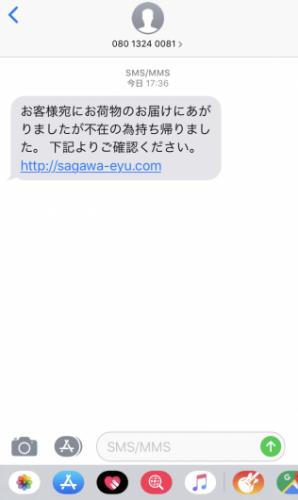 詐欺のメール