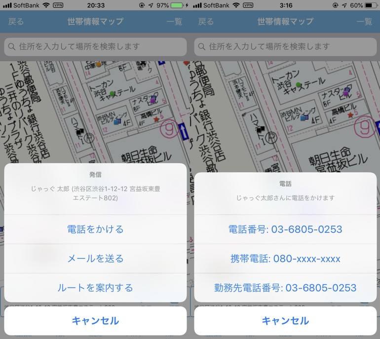 アプリから直接電話発信・ルート案内を起動