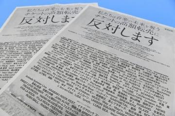 チケット転売規制法案が衆院通過 東京五輪見据え