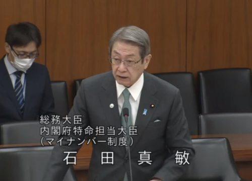 総務大臣 石田真敏