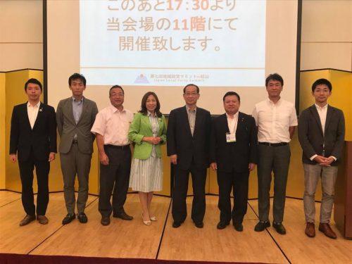 第7回 地域政党サミットin松山
