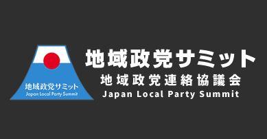 京都市議会議員/京都党代表 村山祥栄