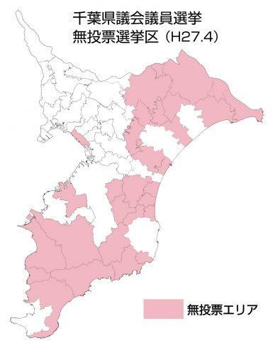 平成27年千葉県気会議員・無投票選挙区