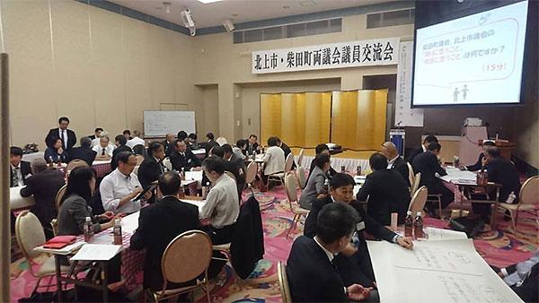 柴田町議会と北上市議会の合同研修会