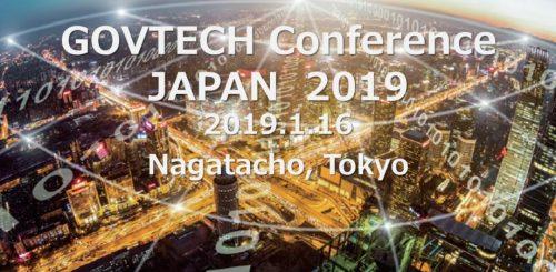 Govtechカンファレンスジャパン2019