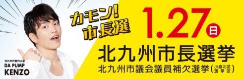 北九州市長選挙