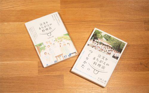 2017年に出版された、『注文をまちがえる料理店』と『注文をまちがえる料理店のつくりかた』