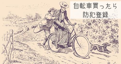 自転車買ったら防犯登録