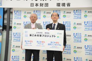 「海ごみ」対策に向けた共同プロジェクトを開始―日本財団と環境省