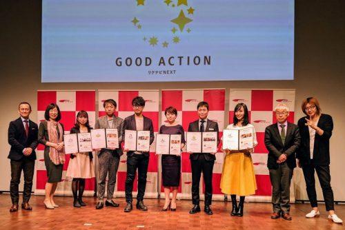 「第5回GOOD ACTION」表彰式