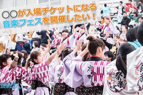 ◯◯が入場チケットになる音楽フェスを開催したい!