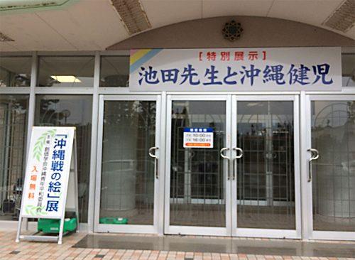 沖縄池田記念会館
