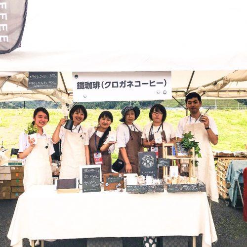 鐡珈琲(クロガネコーヒー)
