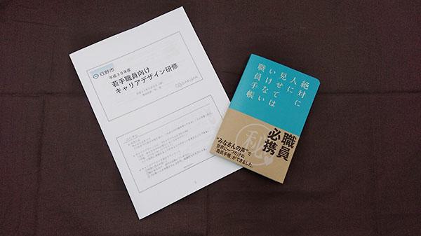 キャリアデザイン研修の資料と『絶対に人に見せてはいけない職員手帳』