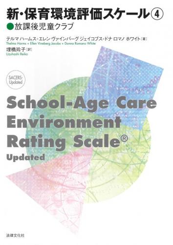 書籍『新・保育環境評価スケール④放課後児童クラブ』