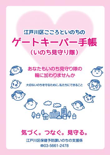 江戸川区こころといのちのゲートキーパー手帳