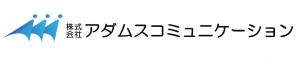 アダムスコミュニケーションロゴ