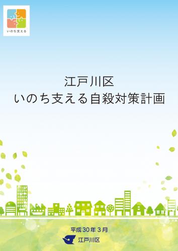 江戸川区いのち支える自殺対策計画表紙