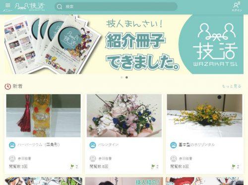 「技活(わざかつ)」のウェブサイト