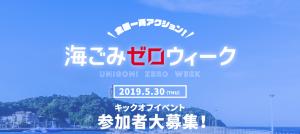「海ごみゼロウィーク」―5月30日キックオフイベント開催