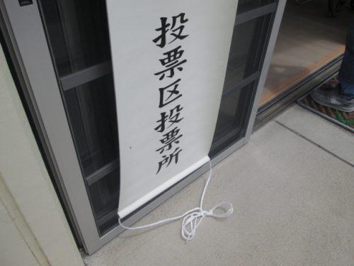 議員 選挙 市議会 唐津